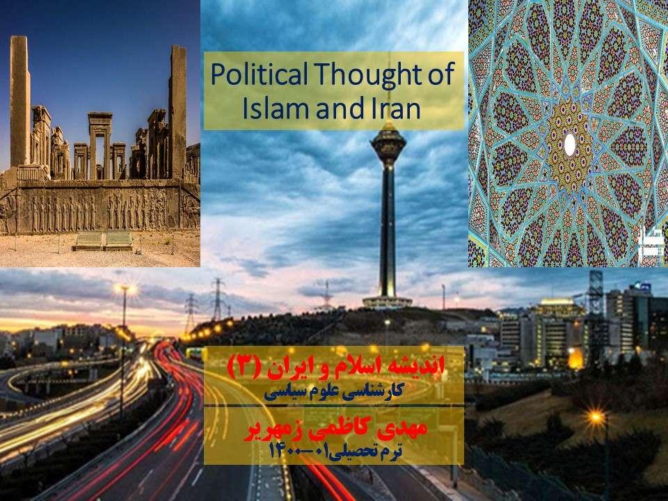 طرح درس انديشه سياسي اسلام و ايران 3 ترم 1400